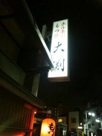 もつ焼き 大渕 (モツヤキ・オオブチ)
