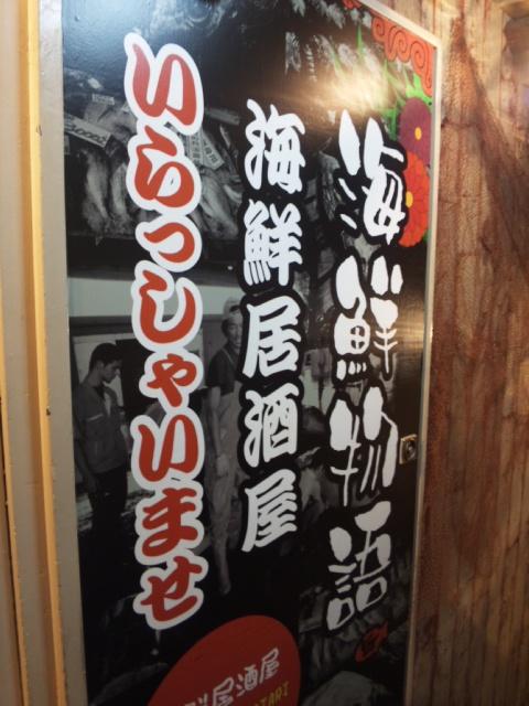 漁港直送ダイニング 海鮮物語 (ギョコウチョクソウダイニングカイセンモノガタリ)