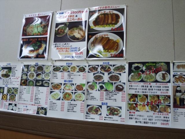 中国料理 揚州園