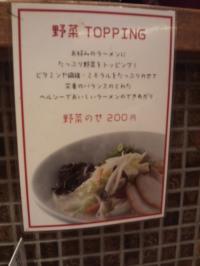 博多 一風堂 なんば店 (いっぷうどう)
