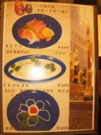 ロシアダイニングバー パパワニャ (Russia Dining Bar Papa Vania)