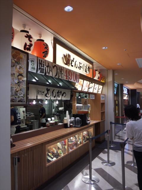 どんぶり道場 阿倍野店