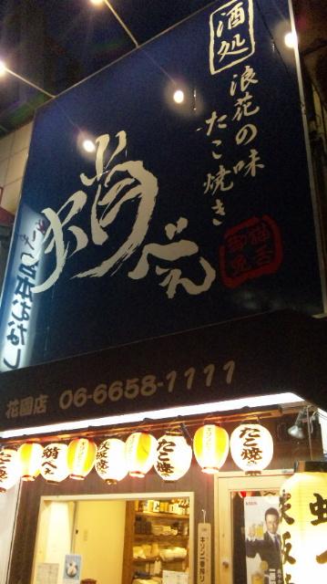 蛸べえ 花園町店 (ハナゾノチョウテン)