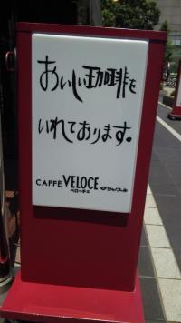 カフェ・ベローチェ 難波西口店