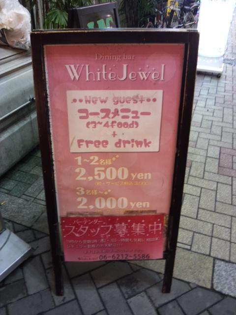 WhiteJewel (ホワイトジュエル)
