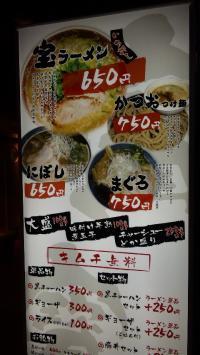 黒潮ラーメン寳 道頓堀店 (たから)