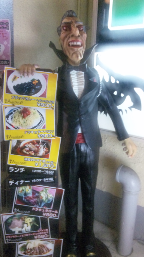 Nanba Haunted Dining ALUCARD(アルカード)