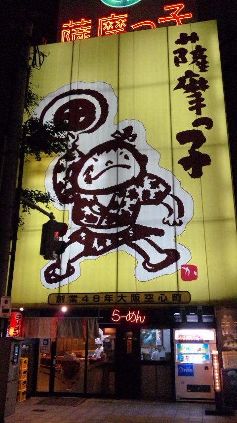 薩摩っ子ラーメン 北新地店 (さつまっこらーめん)