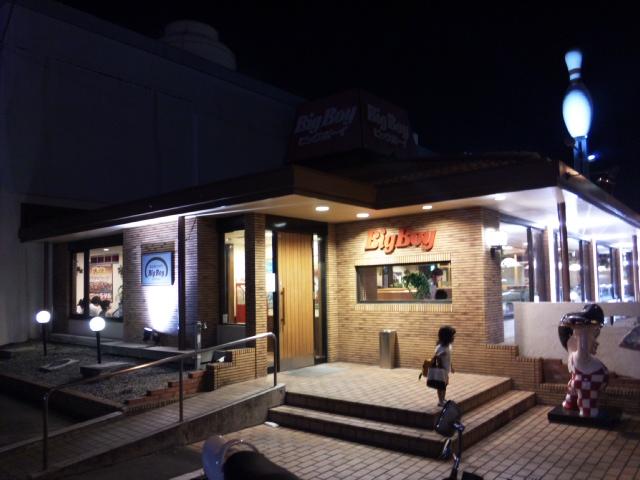 ビッグボーイ 浜田店