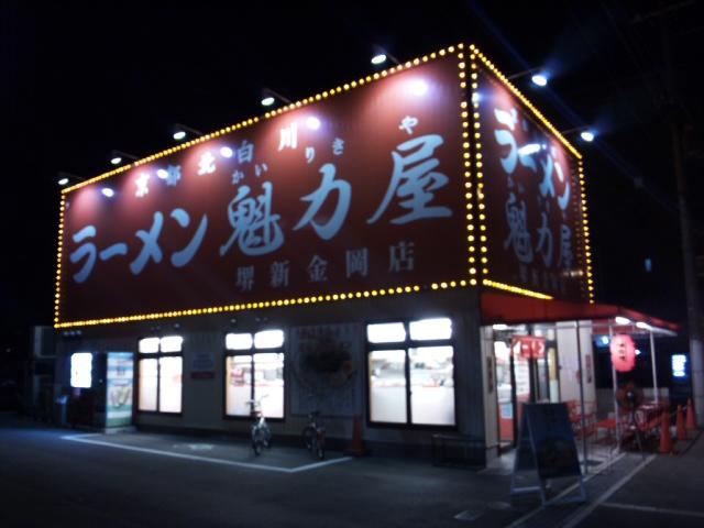 魁力屋 堺新金岡店 (カイリキヤ)