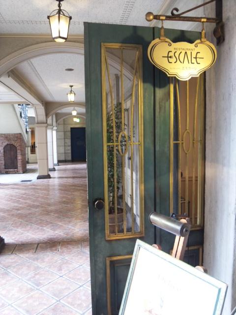 フランス料理 エスカーレ (ESCALE)