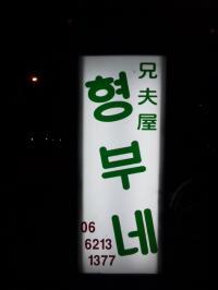 兄夫屋(ヒョンブネ)