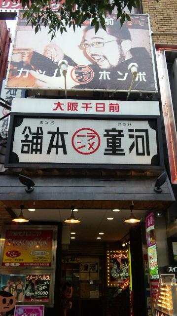 河童ラーメン本舗 千日前本店