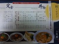 小雀弥 阿倍野店 (阿倍野店)