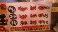 無鉄砲 大阪店 (むてっぽう)
