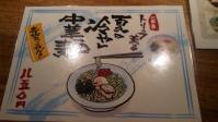 博多 一風堂 堀江店 (いっぷうどう)