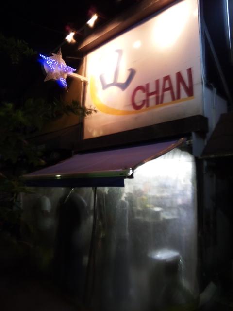山CHAN