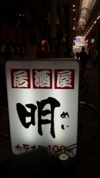 明 (カラオケ居酒屋 明)