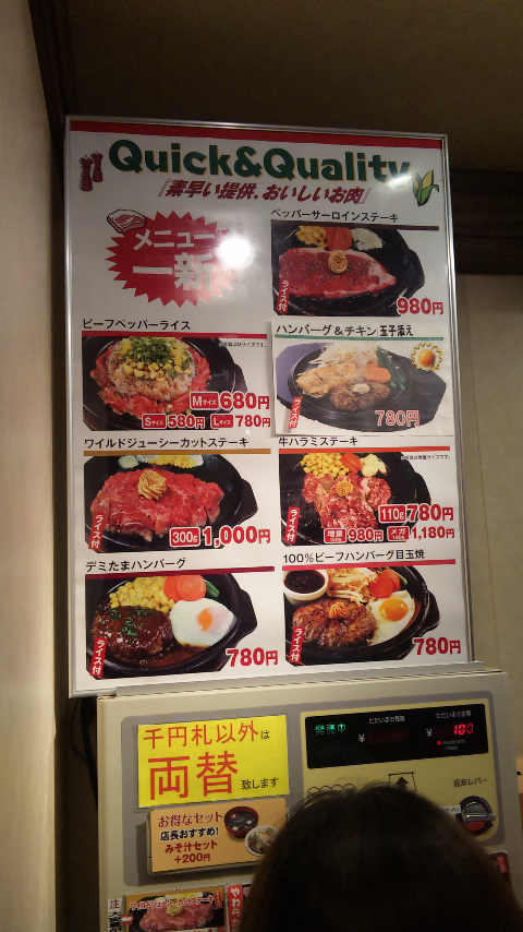 ペッパーランチ 大阪難波店 (Pepper Lunch)