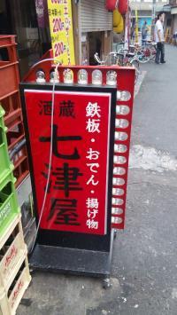 七津屋 (ななつや)