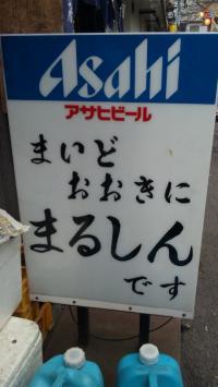 まるしん (丸進)