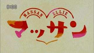 massan_57_001.jpg