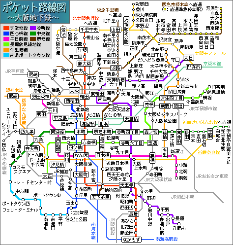 大阪路線図1osakasubway