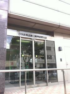 日本政府金融公庫