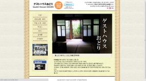 大阪阿部野ゲストハウスおどりハングルページ韓国語