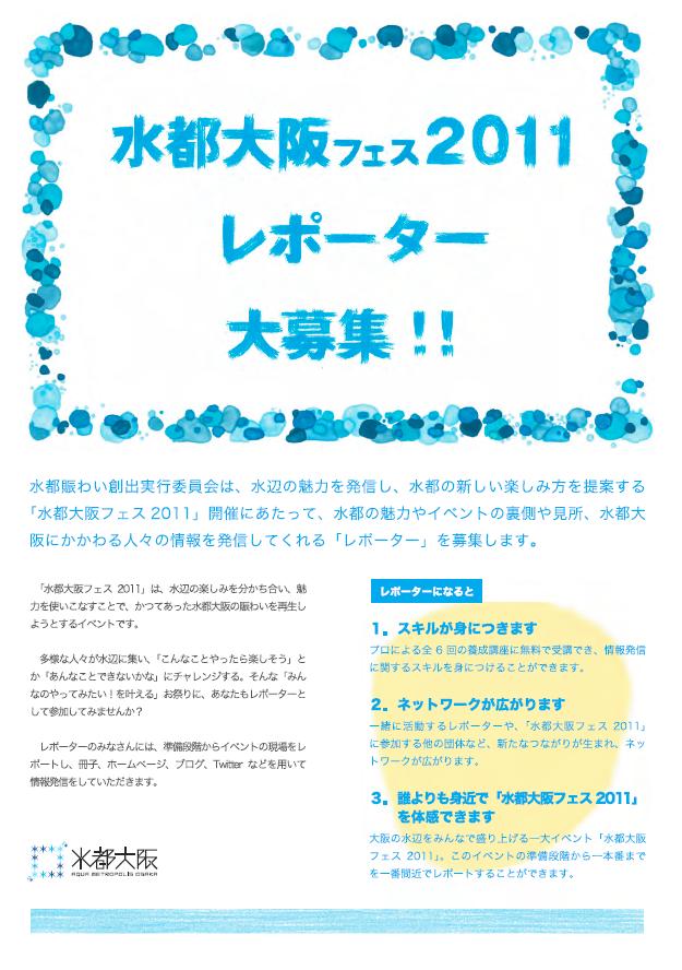 水都大阪フェスレポーター