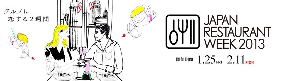ジャパンレストランウィーク