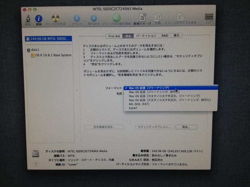 SSDフォーマット
