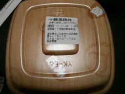 丼丼いくぜ!! (3)