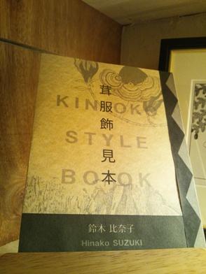 b2014hinako1.jpg