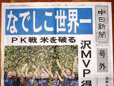 なでしこジャパン女子W杯優勝の号外