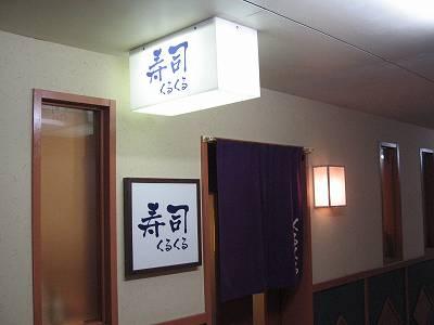 寿司くるくる入口1