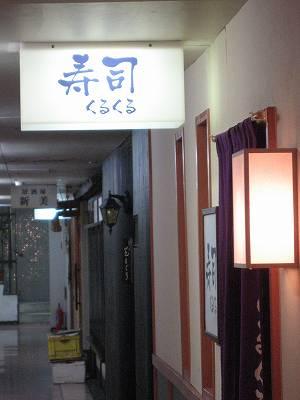 寿司くるくる入口2