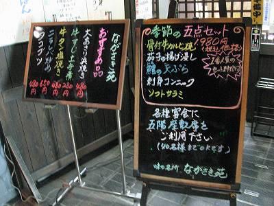 8/12のながさき苑入口