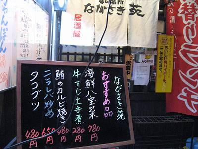 8/19のながさき苑入口