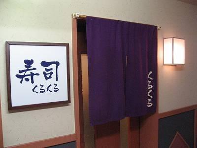 寿司くるくるの暖簾