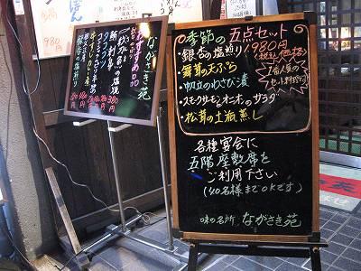 9/30のながさき苑入口