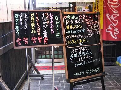 10/7のながさき苑入口