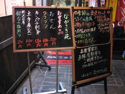 10/14のながさき苑入口