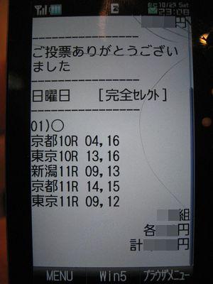 10/30のWIN5買い目