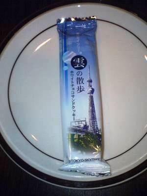 おーつかママさんの東京土産