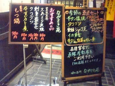 7/15のながさき苑入口
