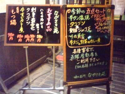 7/22のながさき苑入口