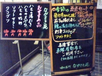 7/29のながさき苑入口