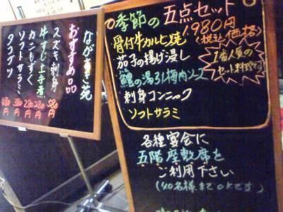 8/5のながさき苑入口