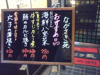 8/26のながさき苑入口